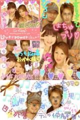 優乃穂 公式ブログ/パパにっ! 画像3