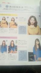 房みどり 公式ブログ/増田ゆみさん 画像2