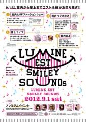 房みどり 公式ブログ/【告知】『LUMINEEST SMILEY SOUNDS』 画像1