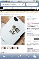 房みどり 公式ブログ/iPhoneケース 画像2