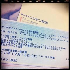 房みどり 公式ブログ/ご褒美ライブ! 画像1