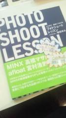 房みどり 公式ブログ/増田ゆみさん 画像1