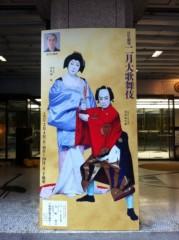 房みどり 公式ブログ/歌舞伎 画像3