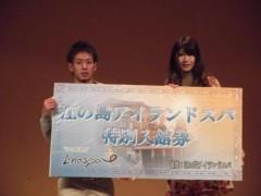 石田美里 公式ブログ/週末は江ノ島♪ 画像1