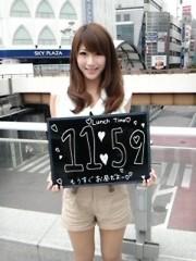 石田美里 公式ブログ/千葉×美人時計 画像1