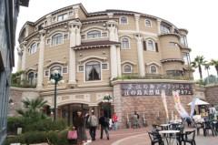 石田美里 公式ブログ/江ノ島から帰宅 画像3