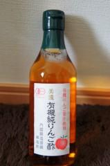 石田美里 公式ブログ/お酢ダイエット 画像1