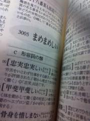 辻詩音 公式ブログ/かわいい日本語。 画像1