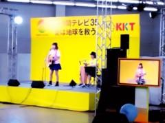 辻詩音 公式ブログ/24時間テレビチャリティーライブ!! 画像2