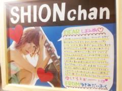 辻詩音 公式ブログ/cross fm福岡ライブっ! 画像3