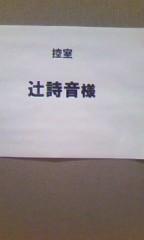 辻詩音 公式ブログ/一歩ずつ 画像1
