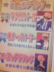 辻詩音 公式ブログ/マリネルバーガー 画像2