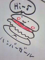 辻詩音 公式ブログ/ハンバーガール 画像1