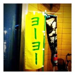 辻詩音 公式ブログ/ヨーヨー 画像1