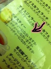 辻詩音 公式ブログ/ある喫茶店のメニューにて 画像1