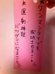 辻詩音 公式ブログ/願いごと 画像1