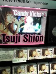 辻詩音 公式ブログ/渋谷HMVにて! 画像1