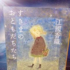 辻詩音 公式ブログ/すきまのおともだち。 画像1