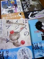 辻詩音 公式ブログ/水牛 画像1