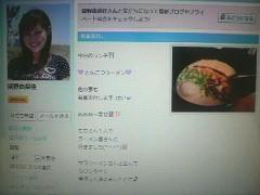 猪野由梨佳 公式ブログ/お気付きかしら?。 画像1