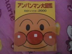 猪野由梨佳 公式ブログ/アンパンマン。 画像1