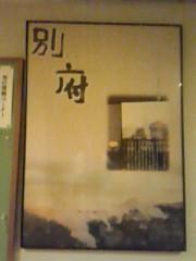猪野由梨佳 公式ブログ/別府温泉。 画像1