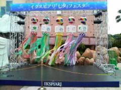 猪野由梨佳 公式ブログ/おはこんにちは。 画像1