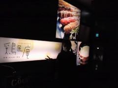 猪野由梨佳 公式ブログ/鶏匠庵。 画像3