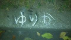 猪野由梨佳 公式ブログ/花火なう。 画像3