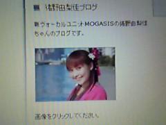 猪野由梨佳 公式ブログ/「東京月島もんじゃ祭り」。 画像3