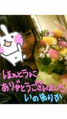 猪野由梨佳 公式ブログ/とりあえず。 画像1