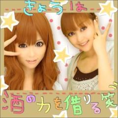 猪野由梨佳 公式ブログ/大分のお友達と。 画像1