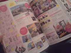 猪野由梨佳 公式ブログ/元気になりました。 画像1