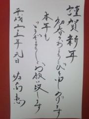 佐久間恵 公式ブログ/謹賀新年。 画像1