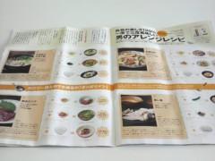 佐久間恵 公式ブログ/なるほどねー 画像1