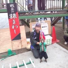 佐久間恵 公式ブログ/お猿San 画像1