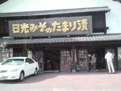佐久間恵 公式ブログ/日光から平塚へ… 画像1