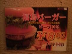 佐久間恵 公式ブログ/福島バーガー。 画像1