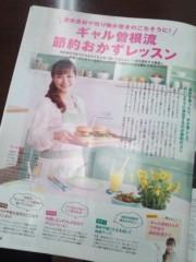 佐久間恵 公式ブログ/休憩中〜♪ 画像1