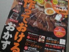 佐久間恵 公式ブログ/やっぱり基本は食♪ 画像1