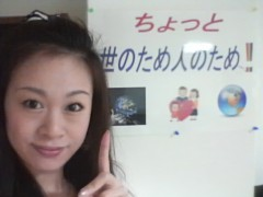 佐久間恵 公式ブログ/気をつけて。 画像1
