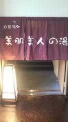 佐久間恵 公式ブログ/源美の宿会津屋。 画像2