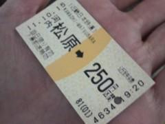 佐久間恵 公式ブログ/両思い♪ 画像1