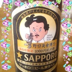 佐久間恵 公式ブログ/野口英世ビール♪ 画像1