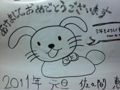 佐久間恵 公式ブログ/2011年元旦。 画像1