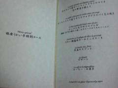 佐久間恵 公式ブログ/スペシャルメニュー。 画像2