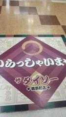 佐久間恵 公式ブログ/1時間お散歩♪ 画像1