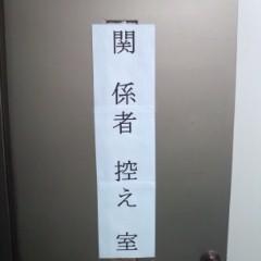 佐久間恵 公式ブログ/気になる控え室。。 画像1
