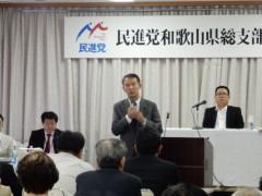 岸本周平 公式ブログ/民進党和歌山県連の結成大会 画像1