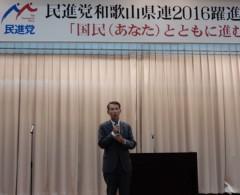 岸本周平 公式ブログ/民進党和歌山県連の結成大会 画像2
